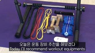 모두를 위한 맨몸 운동 장비 추천