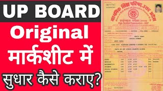 How To Correction In Up Board Marksheet | By Smarty Adnan