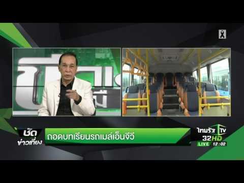 ย้อนหลัง ขีดเส้นใต้เมืองไทย : ถอดบทเรียนรถเมล์เอ็นจีวี | 16-02-60 | ชัดข่าวเที่ยง