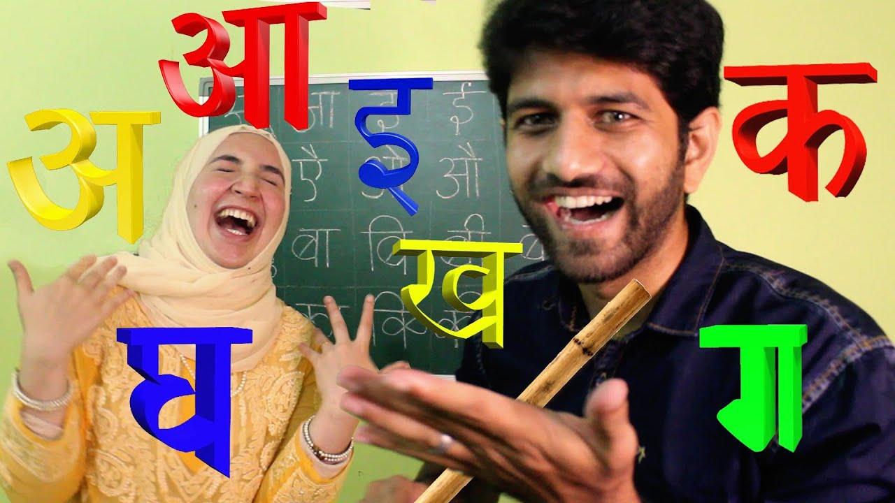 افضل يعلمني هندي علي طريقة الافلام الهندية | Egyptian learning Hindi