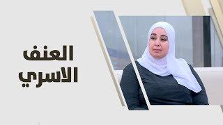 ايفا ابو حلاوة والعقيد فخري القطارنة - العنف الاسري