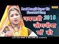 रानी रंगीली Exclusve Navratri Song 2018 - नवरात्रे जोगणिया माँ रो - Rani Rangili song  - Full HD