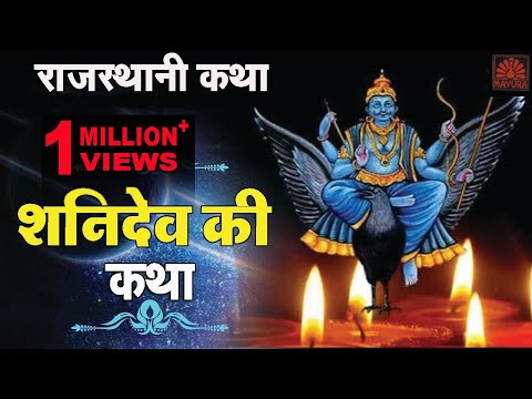 कथा शनिदेव की | Rajasthani Katha | Mangi Lal | Part 1 | Jai Shanidev Ji