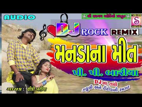 Manadana Meet | Super Hit Gujarati Song | P.P. Bariya Best Song 2017 | Vicky Bariya Dj | Romantic