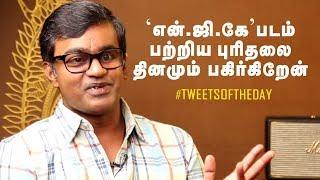 Selvaraghavan Plans to reveal Hidden Details of NGK   Surya   Celeb Tweets