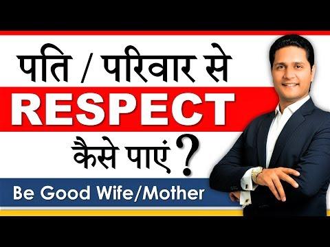 How to Make Husband Value You?     ? How to be good wife? - Parikshit Jobanputra