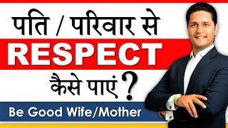 How to Make Husband Value You? पति से सम्मान कैसे पाएं? How to be good wife? - Parikshit Jobanputra
