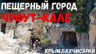 Пещерный город Чуфут-Кале. Бахчисарай Жильё, цены.