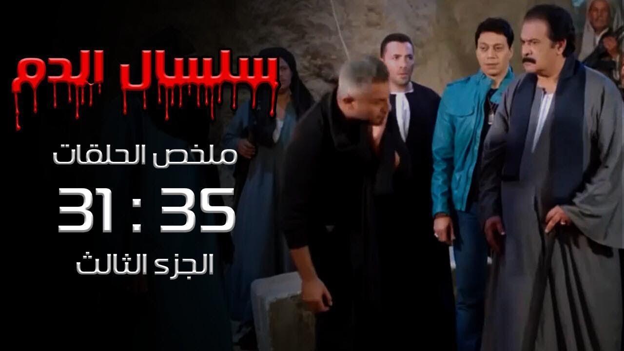 مسلسل سلسال الدم الجزء الثالث الحلقة 33