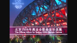 1.3 - Written Character - Beijing 2008 Original Soundtrack