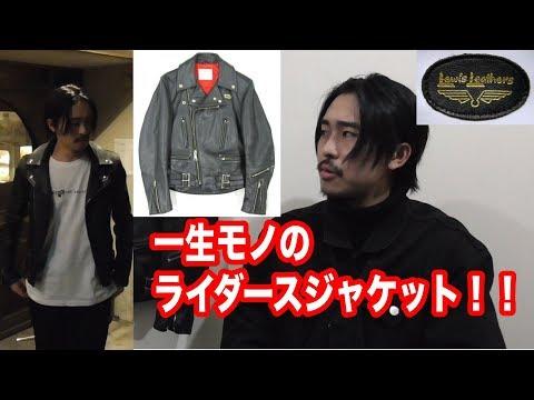 【Lewis Leathers】一生モノのライダースジャケット!!ルイスレザー!【メンズファッション】【レディースファッション】