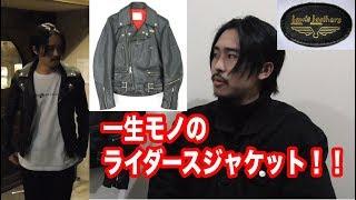 【Lewis Leathers】一生モノのライダースジャケット!!ルイスレザー!【メンズファッション】【レディースファッション】 thumbnail