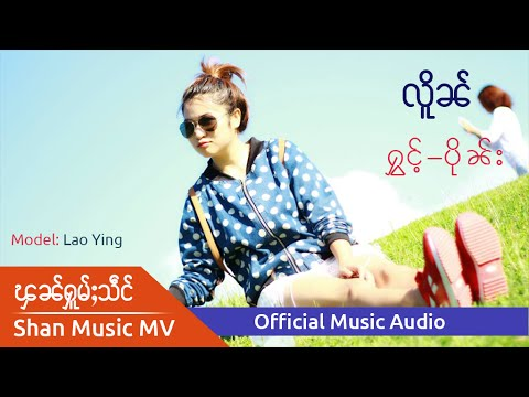 Lurn (Pune) [Official Audio] Shan Music
