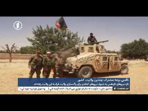 Afghanistan Dari News 16.03.2018 خبرهای افغانستان