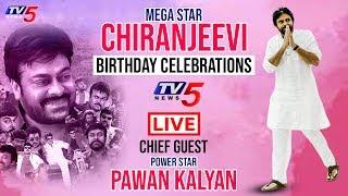 Megastar Chiranjeevi Birthday Celebrations Live 2019 | Chief Guest Pawan Kalyan | TV5 News