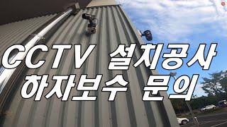 [질의회신]CCTV설치공사 하자보수 문의 , CCTV고…