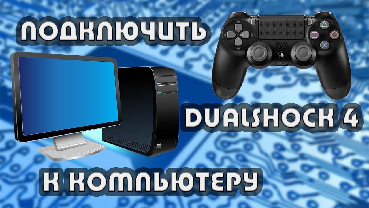 Подключить Dualshock 4 (геймпад от PS4) к ПК. Все детали. Подробная инструкция.