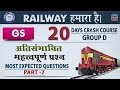 अतिसंभावित महत्वपूर्ण प्रश्न | Most Expected Questions | Part  7 | Railway 2018 | GS | Live at 7 PM