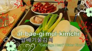 Eating Your Kimchi: Mul Kimchi!