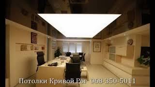 Натяжной потолок с подсветкой | Кривой Рог | 096-647-1977