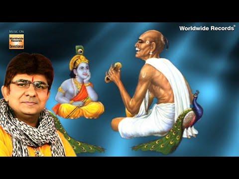 Madhukar Shyam Hamare| Surdas | J S R Madhukar