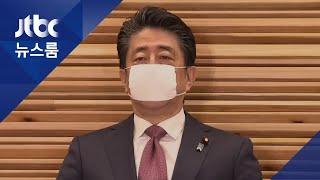 일본 감염자 연일 급증…아베, '긴급사태 선포' 초읽기 / JTBC 뉴스룸