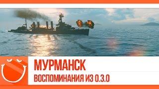 World of warships - Мурманск. Воспоминания из 0.3.0(Подписывайся и жми палец вверх! Вступай в мою группу в ВК https://vk.com/z1ooo Статистика World Of Warships: http://z1ooo.ru/user/z1ooo..., 2015-05-31T06:00:01.000Z)