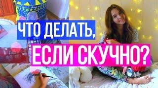 видео Чем заняться девушке на каникулах