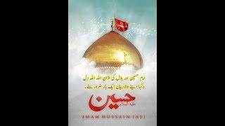 Imam Hassan o Hussain  ki kushi, and hazrat bilal ki azan, hindi naat bayan 2018.