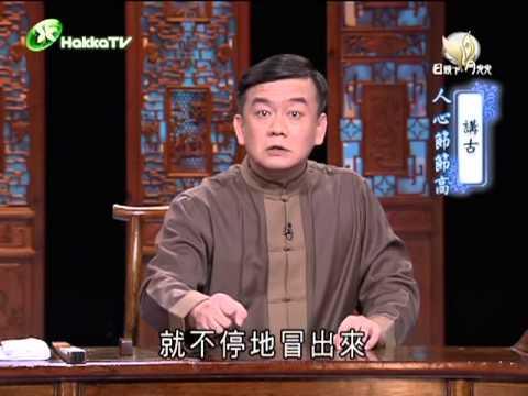 [客語講古]人心節節高(海陸腔)