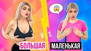 ДЕВУШКИ С БОЛЬШОЙ vs МАЛЕНЬКОЙ ГРУДЬЮ | СКЕТЧ