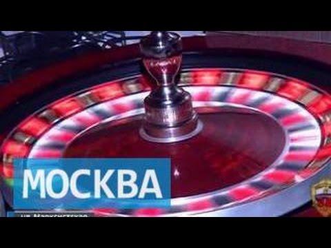 Нелегальное зазеркалье: в центре Москвы ликвидировано роскошное казино