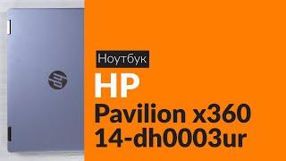 распаковка ноутбука HP Pavilion x360 14-dh0003ur / Unboxing HP Pavilion x360 14-dh0003ur