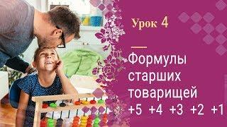 Урок 4 | Ментальная арифметика | Полный курс | Формулы старших товарищей +5, +4, +3, +2, +1