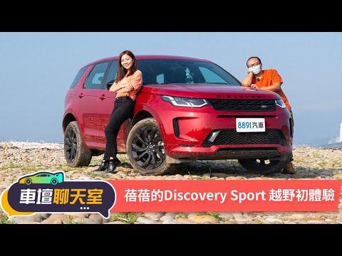 蓓蓓的第一次。開著Land Rover Discovery Sport去越野!|8891汽車 - YouTube
