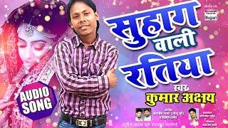 Suhag Wali Ratiya |Kumar Akshay | Bhojpuri Song 2019 | AUDIO