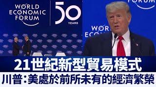 達沃斯論壇50週年 川普開幕式演說 美處於前所未有的經濟繁榮|新唐人亞太電視|20200123