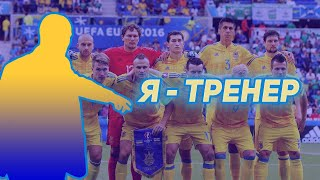 Я ТРЕНЕР СБОРНОЙ УКРАИНЫ I МАТЧИ ПРОТИВ ПОРТУГАЛИИ И СЕРБИИ I КАРЬЕРА В FM 2020 FOOTBALL MANAGER 20