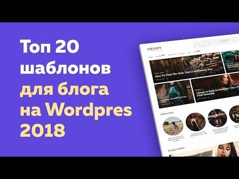 Топ 20 шаблонов для блога на Wordpress 2018 🔥