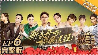 【ENG SUB】Singer 2018 Episode 6 20180216   KZ Tandingan to Sing Mandarin Classics!