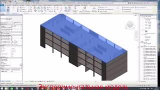 Экспериментальная модель каркаса здания  с применение функций параметризации в Revit//