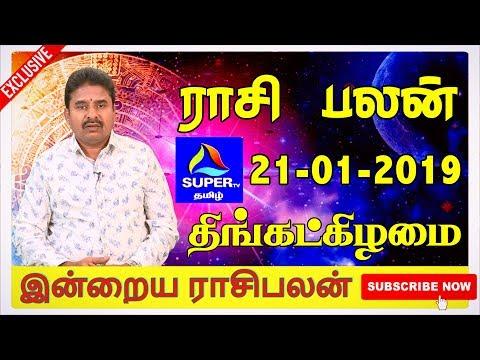 ராசி பலன் 21-01-2019 | Monday | Rasi Palan | NallNallaNall | Super TV Tamil