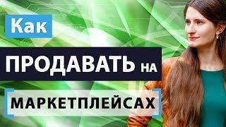 как продавать на Wildberries, Ozon, Lamoda и других маркетплейсах России [личный опыт] (2019)