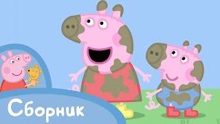 Свинка Пеппа - Cборник 2 (45 минут)