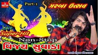 Vijay Suvada Non Stop Live Garba 2019 ll New Super Hit Gujrati Song