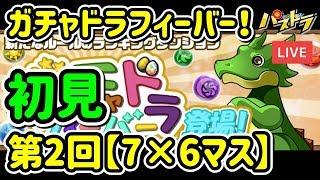 【パズドラ生放送】第2回ガチャドラフィーバー!【7×6マス】初見! thumbnail