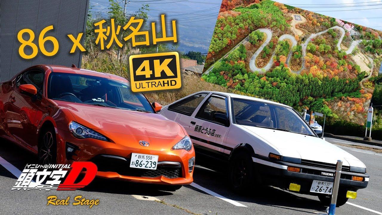 【頭文字D Real Stage 4K 聖地巡禮】86 x 秋名山 下坡