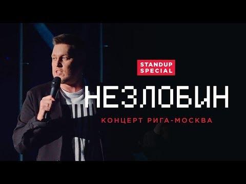 Александр Незлобин - концерт «Рига-Москва»