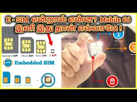 E-SIM card என்றால் என்ன? | How e-SIM cards works