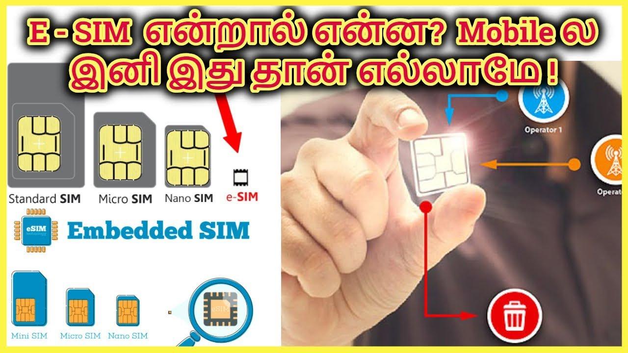 E-SIM card என்றால் என்ன?   How e-SIM cards works?   e-SIM explained in  Tamil  Tamil Tech & Mystery